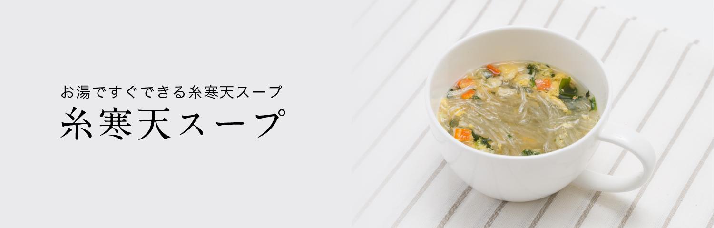 糸寒天スープ